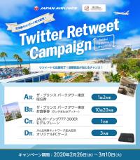 ニュース画像:JAL、北米線ネットワーク拡大記念で宿泊券など当たるキャンペーン