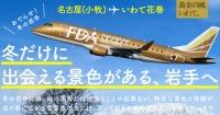 ニュース画像:FDA、冬の岩手旅を特集 アンケートで航空券が当たるキャンペーンも