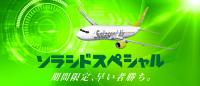 ニュース画像:ソラシドエア、11路線で4月から5月搭乗分のスペシャル運賃を限定販売