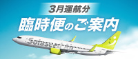ニュース画像:ソラシドエア、3月28日に羽田発宮崎行きで臨時便を運航