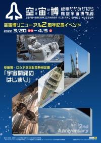 ニュース画像:空宙博、3月実施のイベントを発表 リニューアル2周年記念イベントなど