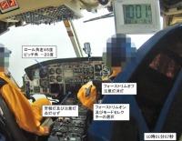ニュース画像:群馬県防災航空隊のJA200G墜落事故、機長の空間識失調が要因に