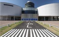 ニュース画像:航空科学博物館、新型ウイルス感染防止で来館者に手洗いなど呼びかけ
