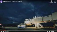 ニュース画像:長崎空港ビルディング、新たなドキュメンタリー風イメージ動画を制作
