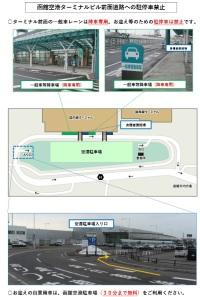 航空局、函館空港ターミナルビル前面道路への駐停車禁止を呼びかけの画像