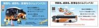 ニュース画像:東京空港交通、リムジンバス利用者にマスク1万枚配布 3月3日から