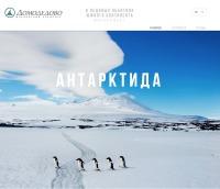 ニュース画像:ドモジェドヴォ空港、ロシアの南極大陸発見200年でオンライン展示会