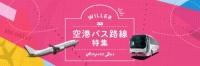 ニュース画像:WILLER EXPRESS、4月21日から羽田空港に乗り入れ開始