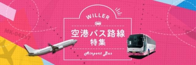 ニュース画像 1枚目:羽田エアポートガーデンバスターミナル特集