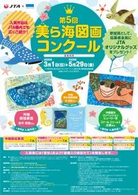 ニュース画像:JTA「第5回美ら海図画コンクール」、入賞作品を決定