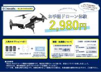 ニュース画像:ドローンレンタルサービス「ドロサツ」、岐阜県飛騨市でサービス開始