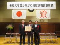 ニュース画像:日本飛行機、「かながわ地球環境賞」受賞 温室効果ガス削減の取り組みで
