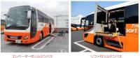 ニュース画像:東京空港交通、羽田空港/成田空港間のリムジンバスでバリアフリー対応