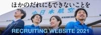 ニュース画像:中日本航空、2021年度入社の新卒採用 総合職のエントリー受付開始