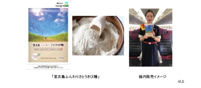ニュース画像 1枚目:宮古島ふんわりさとうきび糖