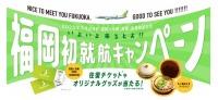 ニュース画像:ソラシドエア、往復航空券が当たる福岡/那覇線就航記念キャンペーン