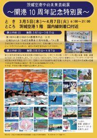ニュース画像:茨城空港、3月5日から「ゆめ未来芸術展」開港10周年記念特別展
