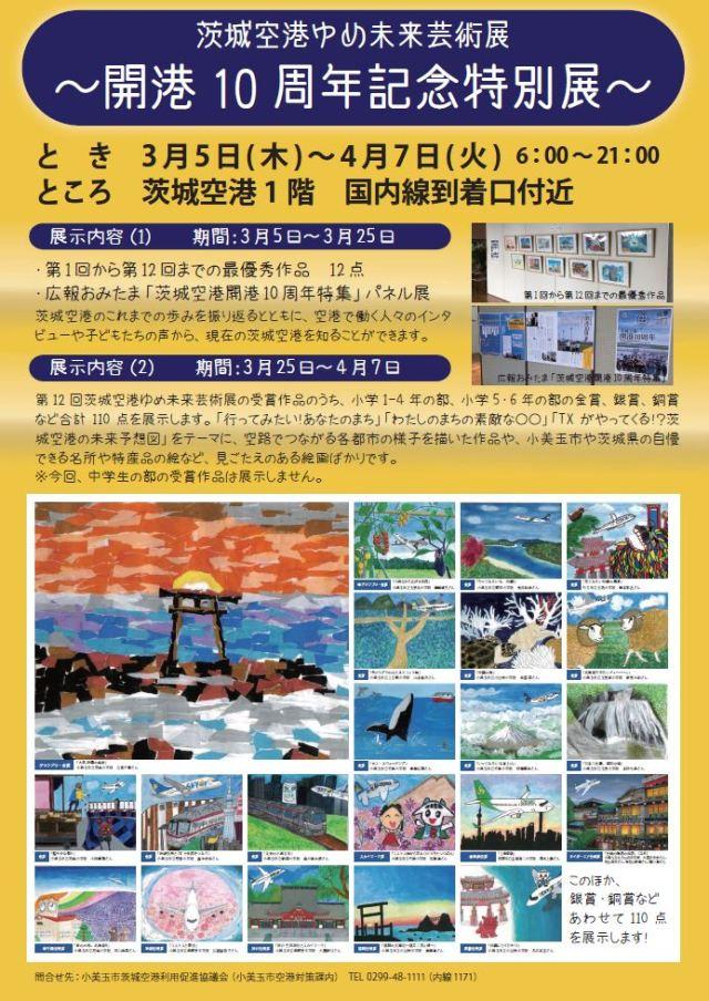 ニュース画像 1枚目:「ゆめ未来芸術展」開港10周年記念特別展