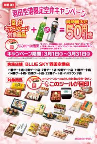 ニュース画像:BLUE SKY羽田限定空弁キャンペーン、3月は対象商品50円引き