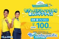 ニュース画像:セブパシフィック航空がセール、日本/フィリピン間が片道100円から