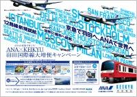 ニュース画像:ANAと京急、7月31日まで「羽田国際線大増便キャンペーン」を実施
