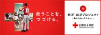 ニュース画像:ソラシドエア、日本赤十字社の「防災・減災プロジェクト」に参画