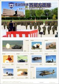 ニュース画像:日本郵便、オリジナルフレーム切手「陸上自衛隊 西部方面隊」を販売