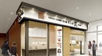 ニュース画像:築地すし好、4月に羽田エアポートガーデンで新店舗オープン