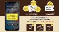 ニュース画像:成田空港、第3ターミナルで国内線利用者向けアプリ試験導入 5月まで