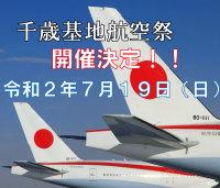 ニュース画像:千歳基地航空祭、7月19日に開催
