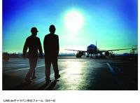 ニュース画像:中日本航空専門学校、高校生が自宅で参加できる進学相談会を開催