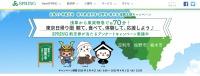 ニュース画像:春秋航空日本、国内線の往復航空券が当たるキャンペーン 4月1日まで