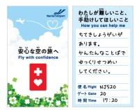 ニュース画像:ヘルプマークサポート事務局、成田空港での「ヘルプストラップ」を紹介