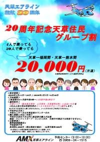 ニュース画像:天草エアライン、20周年記念で天草地域住民は1グループ片道2万円