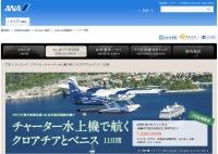 ニュース画像:フロート付きツインオッターでアドリア海の空中散歩、「愛の島」も見学