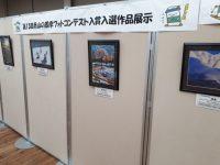 ニュース画像:山形空港、月山の四季フォトコンテストの入賞作品展 3月26日まで