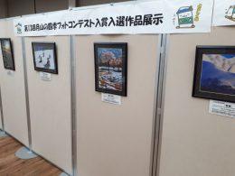ニュース画像 1枚目:第13回 月山の四季フォトコンテスト入賞作品展示会