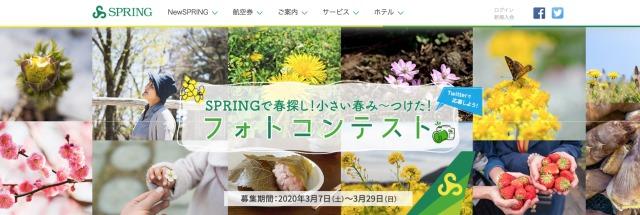 ニュース画像 1枚目:SPRINGで春探し!小さい春み~つけた!フォトコンテスト