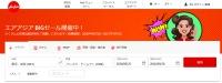 ニュース画像:エアアジア、3月15日までBIGセール アジア行き2千円台から