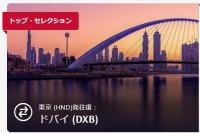 ニュース画像:エミレーツ航空、人気リゾート行きセール 7万円台から