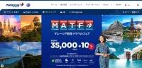 ニュース画像:マレーシア航空、3月23日までセール 6月まで出発でさらに10%割引