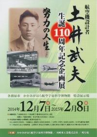 ニュース画像:かかみがはら航空博物館、土井武夫生誕110周年記念企画展 2月8日まで