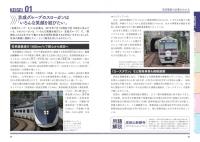 ニュース画像:東京と成田空港を結ぶ京成電鉄を解説した「京成電鉄のすべて」刊行