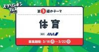 ニュース画像:ANA HD、自宅で楽しめるオンラインプログラミングイベントを開催
