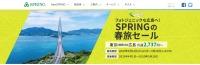 ニュース画像:春秋航空日本、3月24日まで成田/広島線セール 片道2,737円から