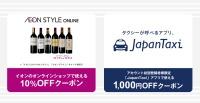 ニュース画像:JAL、6月まで国内線QuiC利用でイオンなどで使えるクーポンを提供