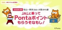 ニュース画像:JMB、4月から松山発着の羽田、伊丹線搭乗で400Pontaポイント