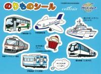 ニュース画像:三重県、セントレアと公共交通の啓発グッズで「のりものシール」を作成
