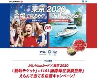 ニュース画像:JAL・Visaカード、5月15日まで東京2020応援キャンペーン