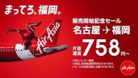 ニュース画像:エアアジア・ジャパン、4月25日に名古屋/福岡線就航 セール開催中